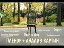 Как написать осенний пейзаж маслом анализ картин № 14 ► Художник Дмитрий Ревякин