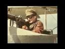 Расколотое небо (1979) Воздушный бой между самолетами белых и красных