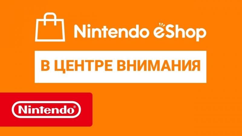 В центре внимания Nintendo eShop_ Август 2018