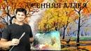 Как нарисовать осеннюю аллею картина маслом ► Художник Ревякин