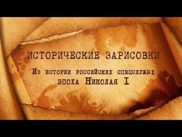 Е.Ю.Спицын и А.А.Зданович Из истории российских спецслужб: эпоха Николая I