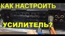 Настройка громкого фронта для новичков с дешевым магнитофоном и Ural DB 6 180