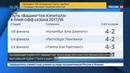 Новости на Россия 24 Александр Овечкин признан самым ценным игроком Кубка Стэнли