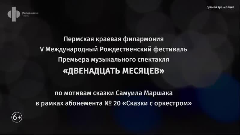 Live: Пермская краевая Филармония