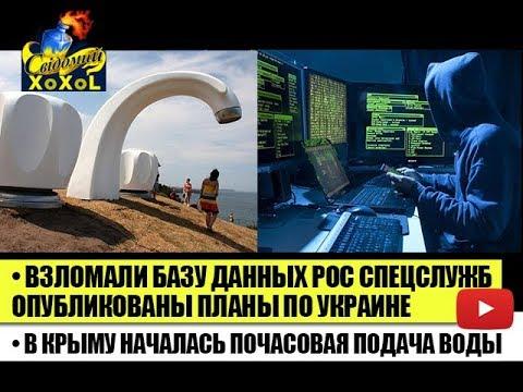 Взломали базу данных рос спецслужб опубликованы планы по Украине • Крым, вода, почасовка