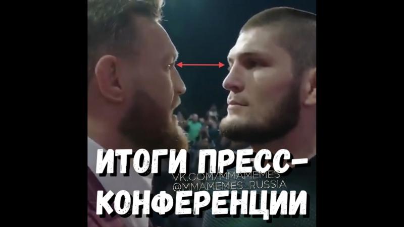 ПРЕСС КОНФЕРЕНЦИЯ КОНОР ХАБИБ ВКРАТЦЕ MMAMEMES