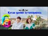 [K-Drama] Когда время остановилось [2018] - 6 серия [рус.саб]