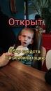 Анастасия Гладкова фото #5