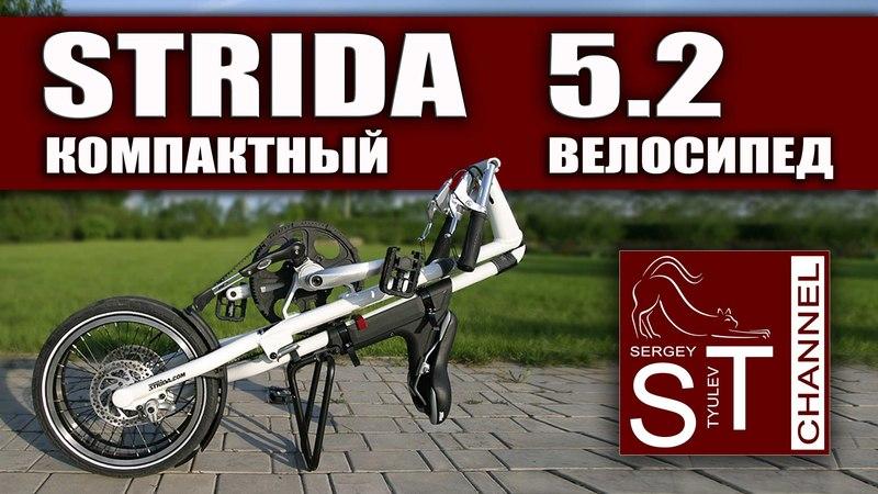 STRIDA 5.2: Складной, компактный велосипед (обзор после года эксплуатации)