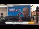Пародийный билборд о роли России и Путина в брекзите появился в Лондоне