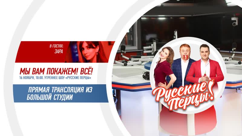Зара в Утреннем шоу «Русские Перцы»
