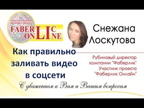 Faberlic - Online. Как правильно заливать видео и делиться ссылками в соц. сетях
