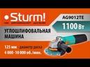 Болгарка AG9012TE