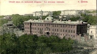 Старинные фотографии городов: Пенза