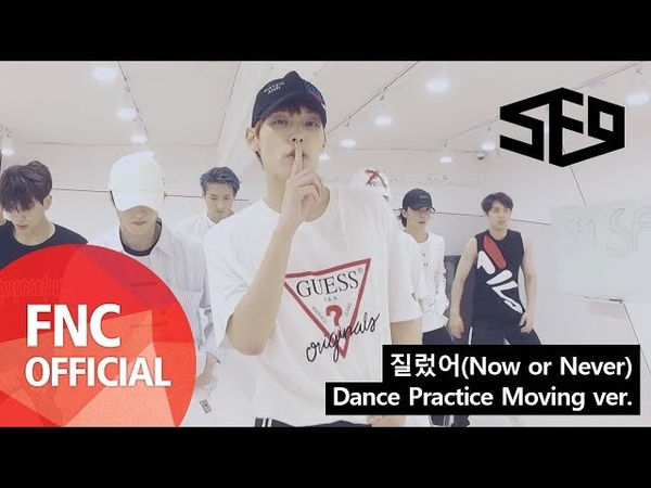 SF9 - 질렀어 (Now or Never) Dance Practice Video Moving ver.