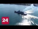 Черноморский флот усилился новым фрегатом Россия 24