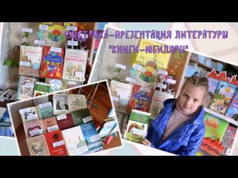 Международный месячник школьной библиотеки ГОШ I II ст №48 2017 год
