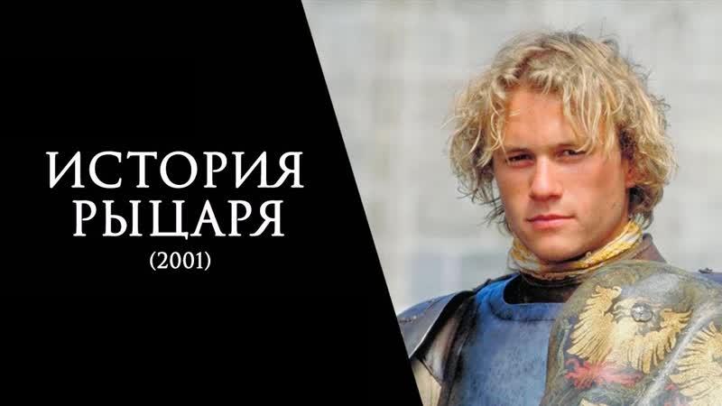 История рыцаря 2001 Avaros
