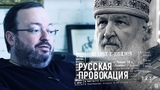 Московский патриархат Станислав Белковский Русская провокация #14