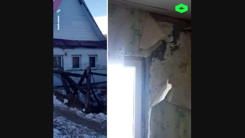 В Башкирии правительство по тендеру(!) закупило 30 квартир и домов, которые рассыпаются..