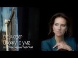 Елена Север Схожу с ума (саундтрек к хф Пилигрим) Премьера клипа