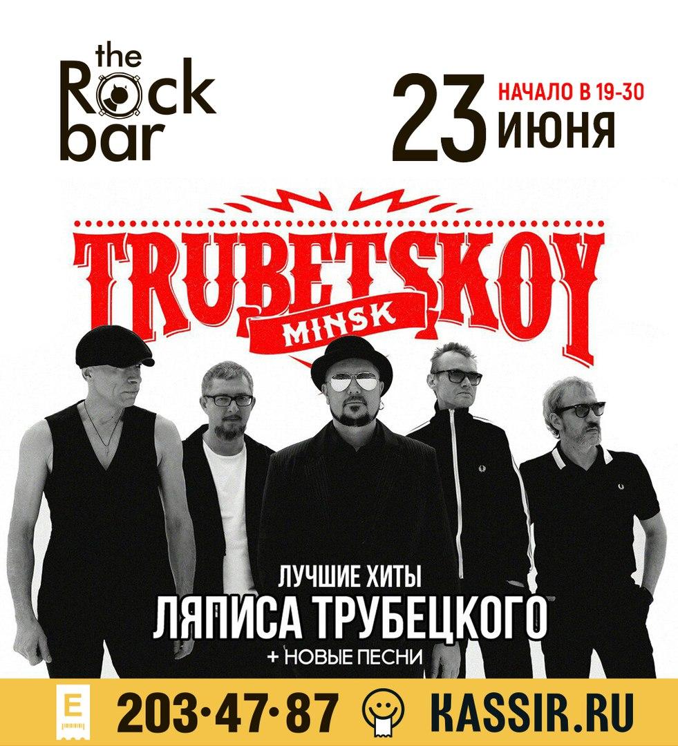 Афиша Краснодар 23 июня Trubetskoy (ХИТЫ ЛЯПИСОВ) TheRockBar