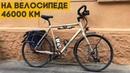 I`ts a Good Trip 46000 километров на велосипеде Вот это настоящий путешественник
