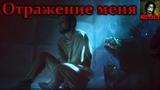 Истории на ночь - Отражение меня