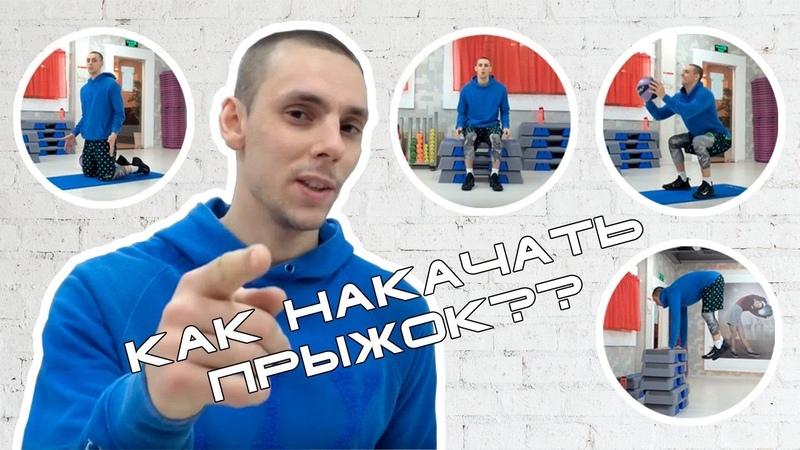 Как накачать прыжок 2 Прыжковые упражнения в зале