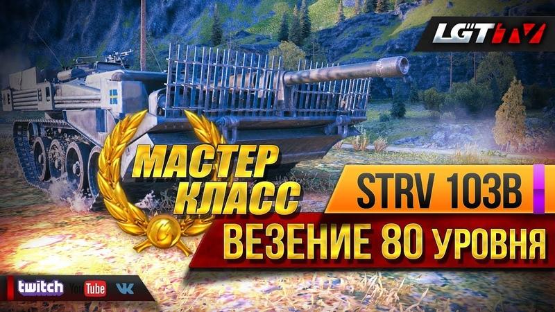 Мастер-Класс. Strv 103B. 10000 урона