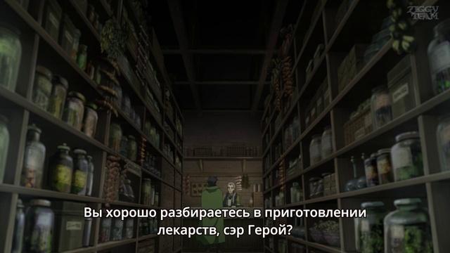 Tate no Yuusha no Nariagari Восхождение героя щита 02 эпизод русские субтитры Ziggy Team