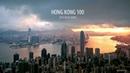 2019 Vibram Hong Kong 100 Official Video