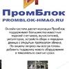 Бережливый Ханты- Мансийск