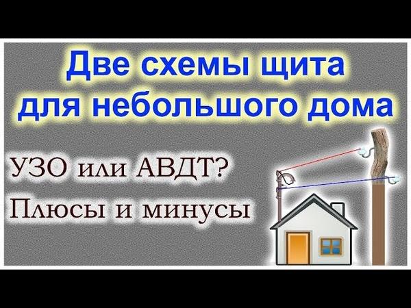 Две простые схемы щитка для дома УЗО или диф Плюсы и минусы Советы электрика