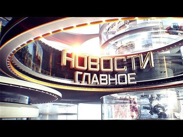 Московская неделя Эфир от 28 02 2016