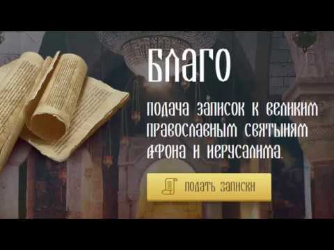 Записки в Иерусалим! Подача записок к великим православным святыням Афона и Иерусалима!