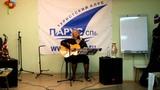 Екатерина Асмус осп. песню Новеллы Матвеевой