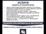 Защитим вас от коллекторов в г. Новосибирск и Новосибирской области