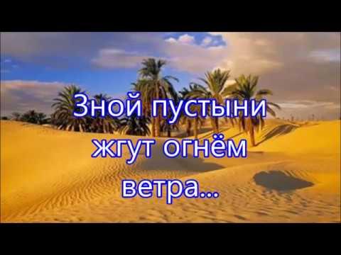 Зной пустыни жгут огнем ветра - Перебиковский Песня Верю и не Верю