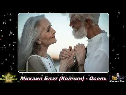 Михаил Блат (Колчин) - Осень
