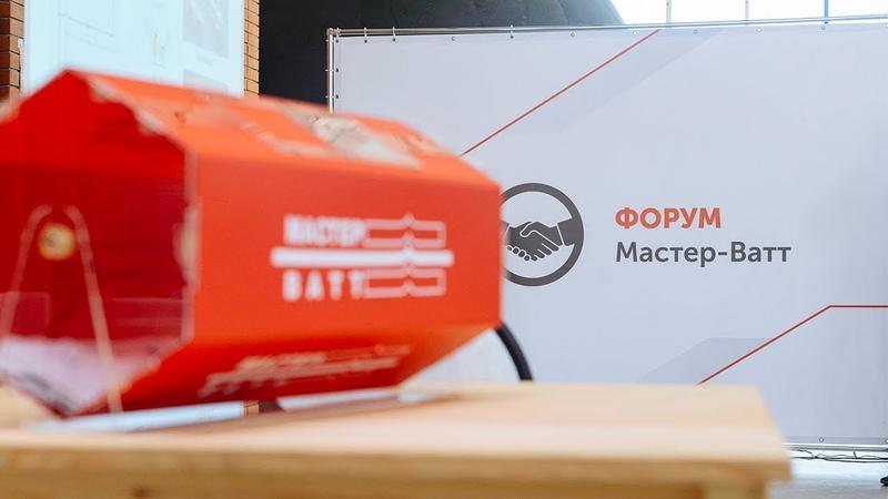Выставка ФОРУМ компании Мастер-Ватт