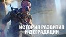 Battlefield история развития и деградации
