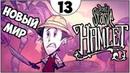 НОВЫЙ МИР НОВЫЕ ОПАСНОСТИ ► Don't starve Hamlet 13