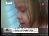 «День Добрых Дел» для Насти Кузнецовой