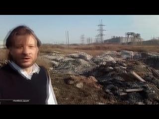 Челябинск. Опасная зона