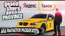 Яндекс Taxi в MTA PROVINCE Жёсткие гопники Дед пытается разбогатеть