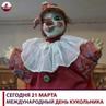 """🔝Instagram 🎆 города Орла on Instagram: """"Доброго дня, орляне! Сегодня, 21 марта, отмечается Международный День кукольника (спасибо за яркие моменты ..."""