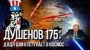 Душенов 176: Русский Ужас пятого поколения