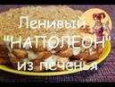 ЛЕНИВЫЙ НАПОЛЕОН из слоеного печенья Ушки Рецепт ленивого торта Наполеон