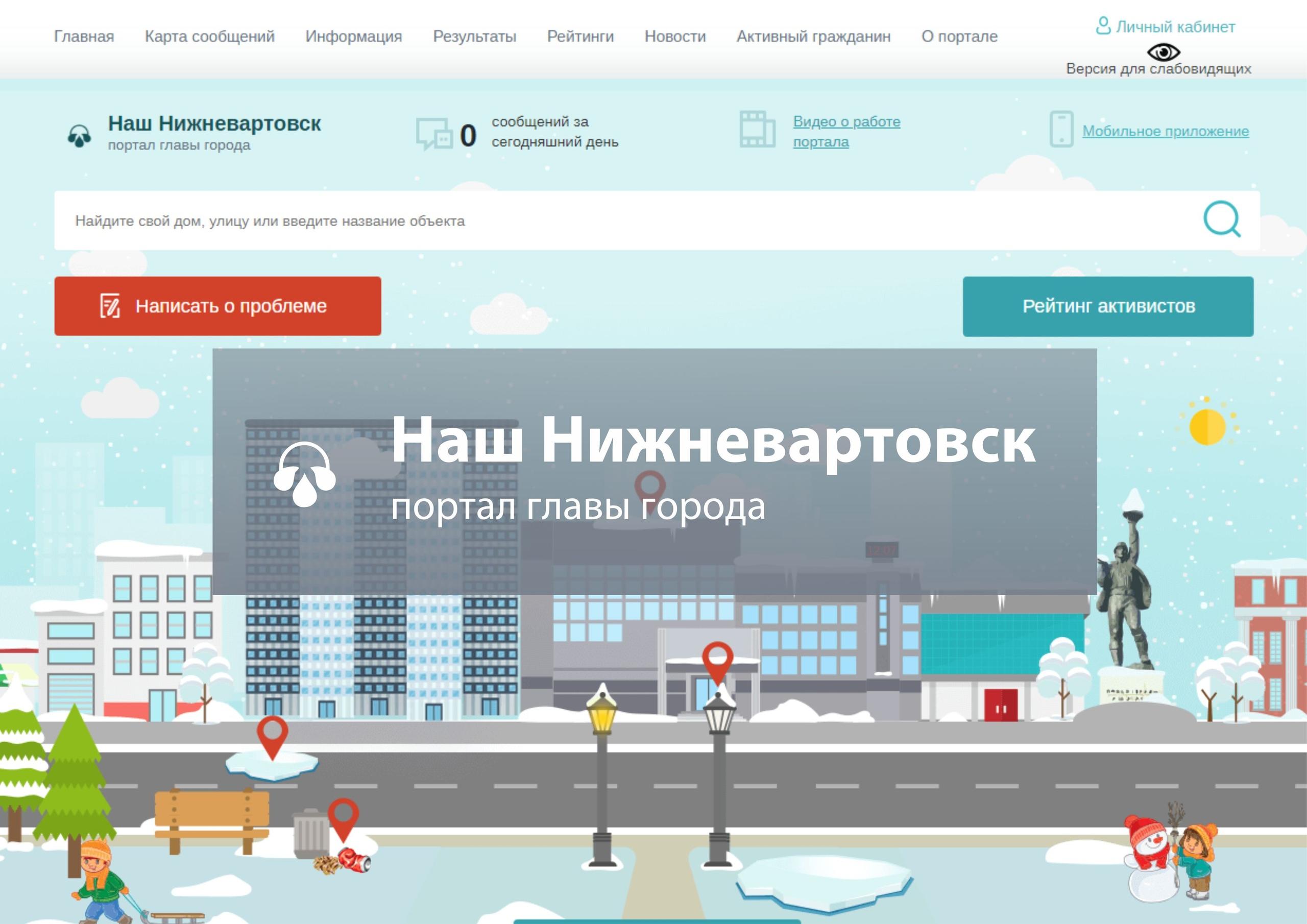 Городской информационный портал Нижневартовска